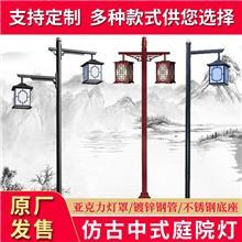 仿古庭院灯 中式防水防锈路灯 花园室外订制3米led太阳能灯 别墅户外灯