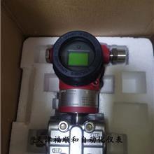 天津福顺和 单晶硅膜盒智能差压变送器 精度0.075% 微差压变送器