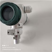 齐平膜压力变送器 316L芯体 液晶显示 304接嘴 防腐防爆