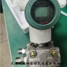 隔膜单法兰大膜片压力变送器 智能差压变送器 差压计液位测量 微压