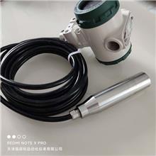 一体式水位传感器 水厂水池液位测量 投入式压力液位计 变送器