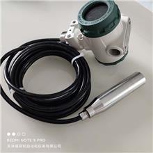 投入式静压式水箱液位变送器 电测水位计 冶金食品 电容式液位计