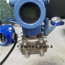 单晶硅差压变送器 硅油抗高温 抗干扰智能型HART协议