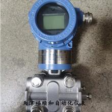 3051DP单晶硅智能差压变送器 精度0.075 HART协议 耐高温抗腐蚀防爆