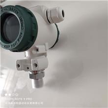 压力变送器榔头型量程可调差压计温压补偿配套2088型