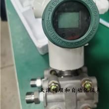 天津福顺和 金属电容式差压变送器 压力变送器3051DP GP生产厂家
