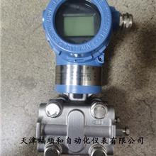 单晶硅差压变送器 金属电容压力变送器 测量稳定 天津生产厂家