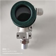 防爆型压力变送器 2088榔头型 扩散硅陶瓷齐平膜可做