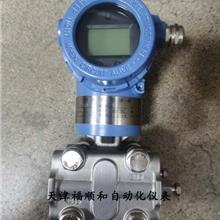 金属电容智能差压变送器 单法兰液位变送器 防爆防腐液晶显示