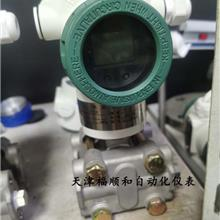 3051DP差压变送器生产厂家 单晶硅膜盒 精度0.075% HART协议