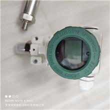 天津福顺和压力变送器生产厂家 防爆防腐 316L陶瓷HC合金芯体