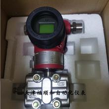 天津福顺和 智能差压变送器厂家 本安防爆 气压液压可测IP68