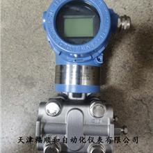 3351DR微差压变送器 精度0.075% 液晶显示 防爆HART协议