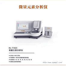 微量元素分析仪HL-7102C锌铁钙镁锰检测仪器
