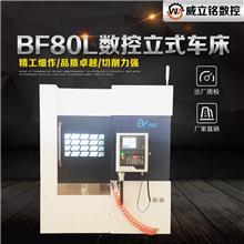 威立铭 BF80L数控立车 动柱式数控立式车床汽车零部件加工