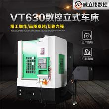 厂家直销VTC630立式车床 数控立式车床 数控系统可选配