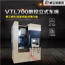 威立铭VTL700数控立式车床 汽车配件用数控立车