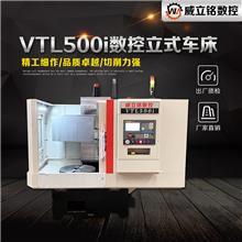 威立铭厂家直销 VTL500i数控立式车床 数控小型立车