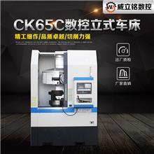 生产销售CK65C系列立式车床 硬轨数控立车 中小型数控立车