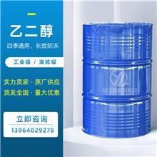 乙二醇的厂家 乙二醇的作用 乙二醇的市场价格 乙二醇的使用方法
