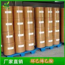 供应环己烯乙胺   98%含量环己烯乙胺生产厂家