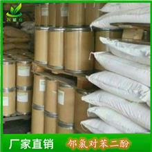 供应2-氯对苯二酚   氯代氢醌生产厂家
