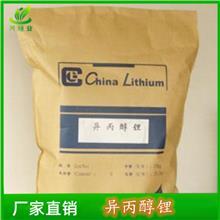 生产异丙醇锂   99.9%异丙醇锂现货供应