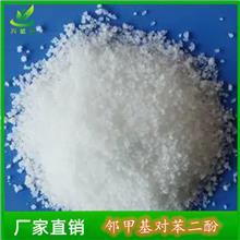 供应甲基氢醌   邻甲基对苯二酚生产厂家