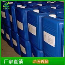 生产二异丙胺  二异丙胺厂家直销  99.7%含量