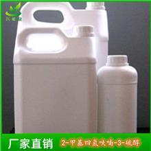 生产2-甲基四氢呋喃-3-硫醇  CAS: 57124-87-5