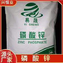 磷酸锌用途 磷锌白船舶汽车防锈颜料
