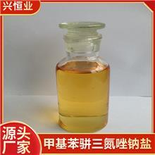 甲基苯骈三氮唑钠盐现货 金属防锈剂和缓蚀剂