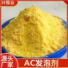 AC发泡剂供应 发气量大用途广