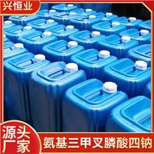 氨基三甲叉膦酸四钠现货 ATMP四钠有机碱性水处理剂