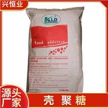 壳聚糖现货 聚氨基葡糖用于食品农业日化