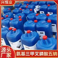 氨基三甲叉膦酸五钠现货 ATMP五钠水处理剂