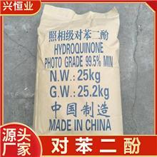 对苯二酚厂家 氢醌原料橡胶防老剂