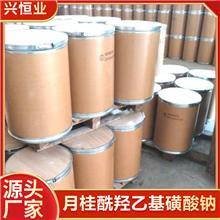月桂酰羟乙基磺酸钠表面活性剂 化妆品与洗涤剂配方