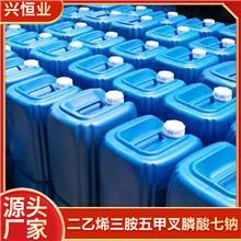 二乙烯三胺五甲叉膦酸七钠 DTPMP七钠用作阻垢剂螯合剂