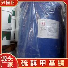硫醇甲基锡 热稳定剂