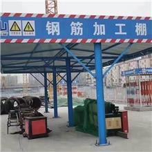 建筑工地加工棚 施工安全防护棚 钢筋加工棚 按需定制