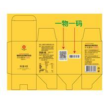 可变二维码印刷一物一码印刷包装盒药盒化妆品盒