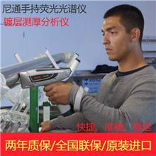 金属测厚仪 镀层测厚分析仪 X射线光谱仪 便携式光谱仪 材料区分检测