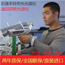 废旧回收光谱仪 便携式光谱仪 不锈钢回收 材料区分检测 二手光谱仪