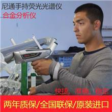 工具钢成分分析仪 钢铁牌号分析仪 氢能源极片分析仪 手持X射线光谱仪 光谱仪厂家