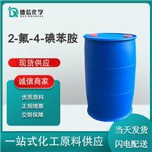 2-氟-4-碘苯胺 CAS:29632-74-4工业级 厂家现货 大量供应