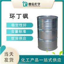 环丁砜CAS:126-33-0工业级 四氢噻吩砜