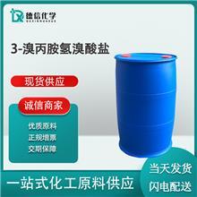 3-溴丙胺氢溴酸盐CAS:5003-71-4 纯度98%现货