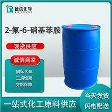 2-氟-6-硝基苯胺 CAS:17809-36-8 工业级 现货批发