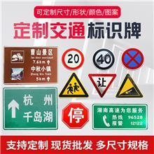 厂家定制道路指示牌 交通指示标牌 电力标识牌 停车场安全警示牌导向牌